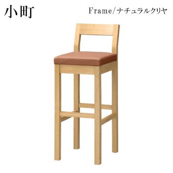 小町Nスタンド椅子 ナチュラルクリヤ