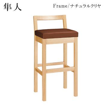 隼人Nスタンド椅子 ナチュラルクリヤ