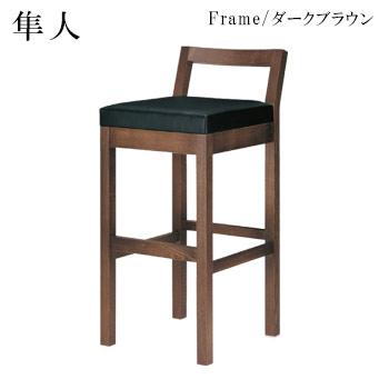 隼人Dスタンド椅子 ダークブラウン