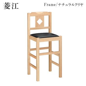 菱江Nスタンド椅子 ナチュラルクリヤ
