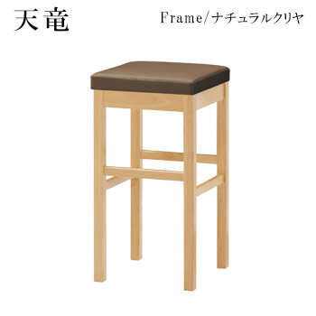 天竜Nスタンド椅子 ナチュラルクリヤ
