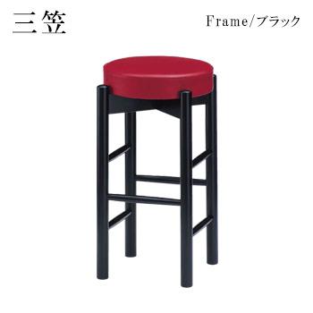 三笠Bスタンド椅子 ブラック