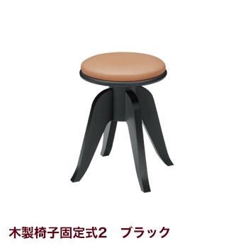 ケリーBLカウンター 木製椅子2B脚 ブラック