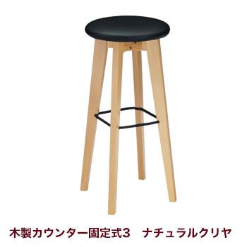 デリ カウンター 木製カウンター3N脚 ナチュラルクリヤ
