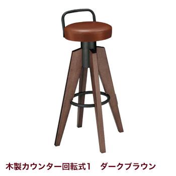 トミー カウンター 木製カウンター1D脚 ダークブラウン