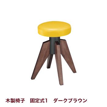 サリー カウンター 木製椅子1D脚 ダークブラウン