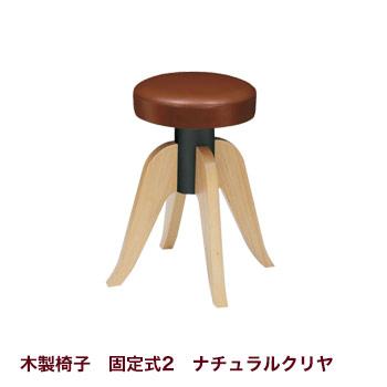 サリー カウンター 木製椅子2N脚 ナチュラルクリヤ