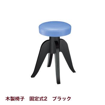 サリー カウンター 木製椅子2B脚 ブラック