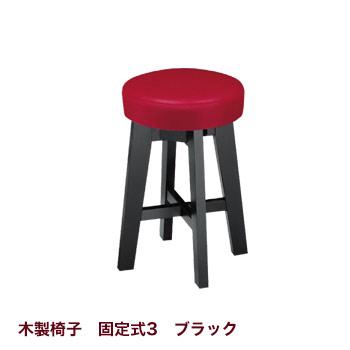 サリー カウンター 木製椅子3B脚 ブラック