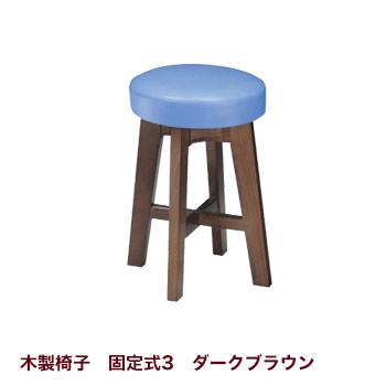 サリー カウンター 木製椅子3D脚 ダークブラウン