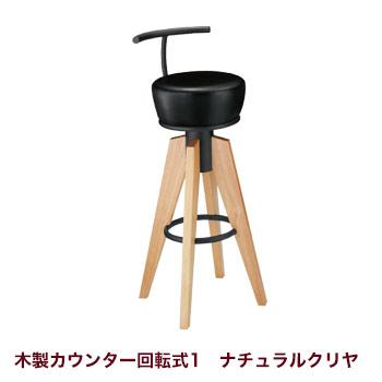 ボブBLカウンター 木製カウンター1N脚 ナチュラルクリヤ