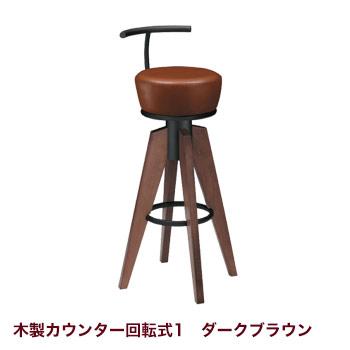 ボブBLカウンター 木製カウンター1D脚 ダークブラウン