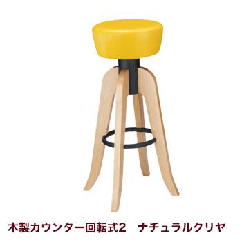 リリー カウンター 木製カウンター2N脚 ナチュラルクリヤ