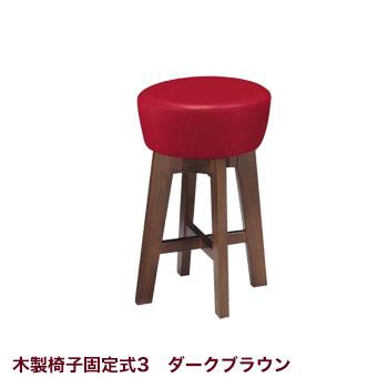 リリー カウンター 木製椅子3D脚 ダークブラウン