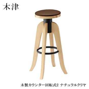 木津Nカウンター木製カウンター2N脚 ナチュラルクリヤ
