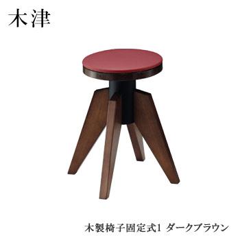 木津Dカウンター木製椅子1D脚 ダークブラウン