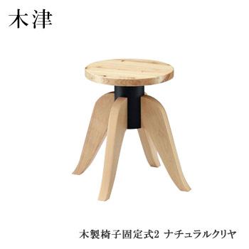 木津Nカウンター木製椅子2N脚 ナチュラルクリヤ