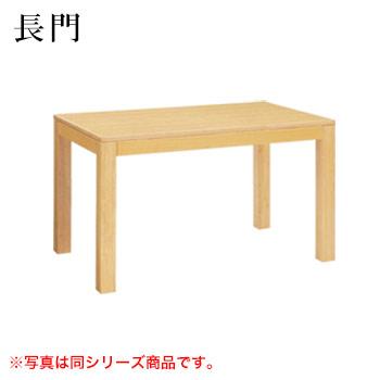 テーブル 長門シリーズ ナチュラルクリヤ サイズ:W1200mm×D750mm×H700mm 脚部:H長門1N【代引き不可】