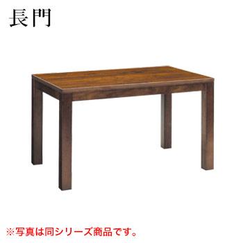 テーブル 長門シリーズ ダークブラウン サイズ:W1800mm×D750mm×H700mm 脚部:H長門1D【代引き不可】