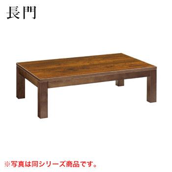 テーブル 長門シリーズ ダークブラウン サイズ:W1800mm×D750mm×H350mm 脚部:Z長門1D【代引き不可】