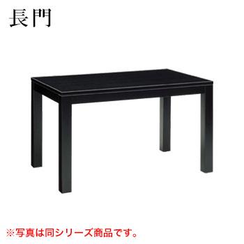 テーブル 長門シリーズ ブラック サイズ:W1500mm×D750mm×H700mm 脚部:H長門1B【代引き不可】