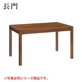 テーブル 長門シリーズ ダークブラウン サイズ:W600mm×D750mm×H700mm 脚部:H長門2D【代引き不可】