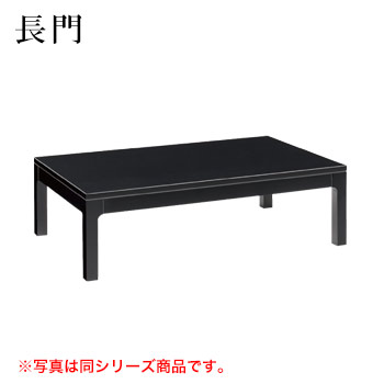 テーブル 長門シリーズ ブラック サイズ:W1200mm×D750mm×H350mm 脚部:Z長門2B【代引き不可】
