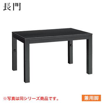 テーブル 長門シリーズ ブラック サイズ:W1800mm×D750mm×H350mm&480mm~700mm 脚部:H長門1B兼用脚 (兼用脚)【代引き不可】