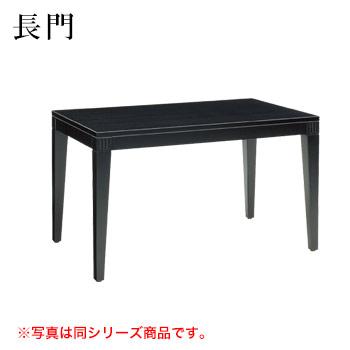 テーブル 長門シリーズ ブラック サイズ:W1500mm×D750mm×H700mm 脚部:H長門3B【代引き不可】