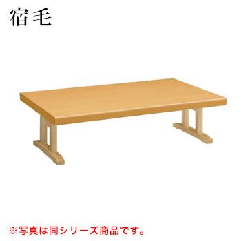 テーブル 宿毛シリーズ ナチュラルクリヤ サイズ:W1200mm×D750mm×H330mm 脚部:ZLN【代引き不可】