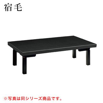 テーブル 宿毛シリーズ ブラック サイズ:W1200mm×D750mm×H330mm 脚部:ZMB【代引き不可】