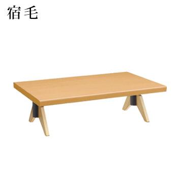 テーブル 宿毛シリーズ ナチュラルクリヤ サイズ:W1200mm×D750mm×H330mm 脚部:ZVI500N【代引き不可】