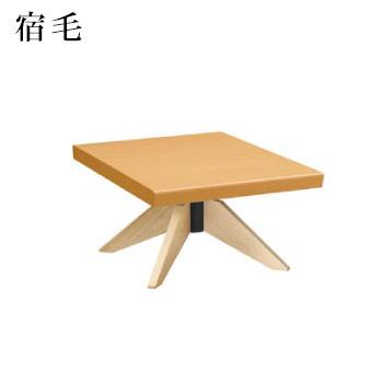 テーブル 宿毛シリーズ ナチュラルクリヤ サイズ:W600mm×D750mm×H330mm 脚部:ZVX700N (1本脚)【代引き不可】