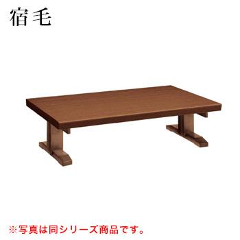 テーブル 宿毛シリーズ ダークブラウン サイズ:W1200mm×D750mm×H340mm 脚部:ZHD【代引き不可】