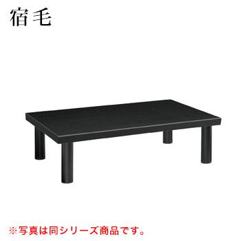 テーブル 宿毛シリーズ ブラック サイズ:W1200mm×D750mm×H330mm 脚部:ZS【代引き不可】