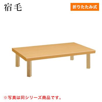 テーブル 宿毛シリーズ ナチュラルクリヤ サイズ:W1200mm×D750mm×H330mm 脚部:ZON (折りたたみ式)【代引き不可】