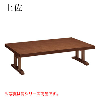 テーブル 土佐シリーズ ダークブラウン サイズ:W600mm×D750mm×H330mm 脚部:ZLD