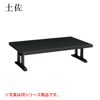 テーブル 土佐シリーズ ブラック サイズ:W600mm×D750mm×H330mm 脚部:ZLB