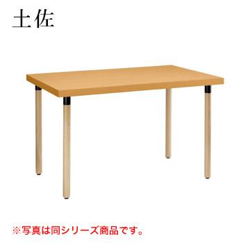 テーブル 土佐シリーズ ナチュラルクリヤ サイズ:W1200mm×D750mm×H700mm 脚部:HAN【代引き不可】