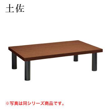 テーブル 土佐シリーズ ダークブラウン サイズ:W1200mm×D750mm×H330mm 脚部:ZS【代引き不可】