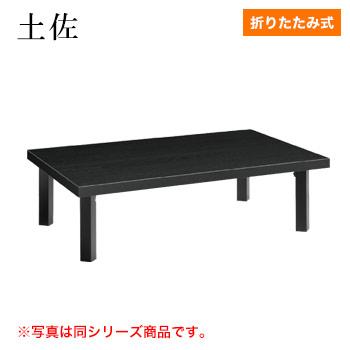 テーブル 土佐シリーズ ブラック サイズ:W1200mm×D750mm×H330mm 脚部:ZOB (折りたたみ式)【代引き不可】