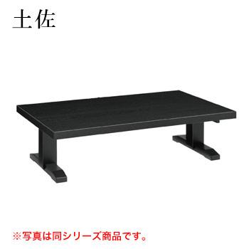 テーブル 土佐シリーズ ブラック サイズ:W600mm×D750mm×H340mm 脚部:ZHB【代引き不可】