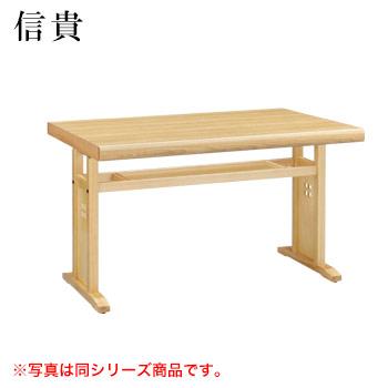 テーブル 信貴シリーズ ナチュラルクリヤ サイズ:W1200mm×D750mm×H700mm 脚部:HKN棚付【代引き不可】