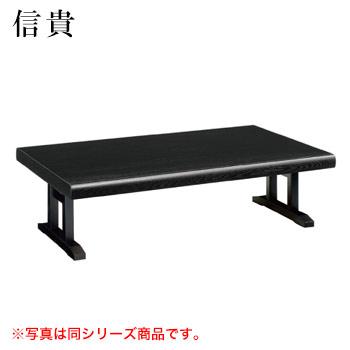 テーブル 信貴シリーズ ブラック サイズ:W1200mm×D750mm×H330mm 脚部:ZLB【代引き不可】