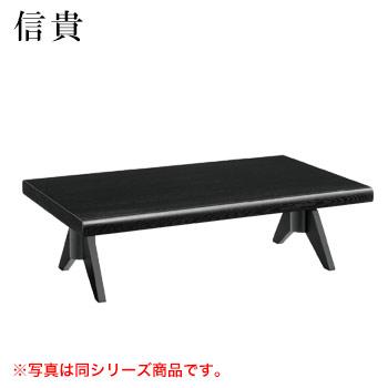 テーブル 信貴シリーズ ブラック サイズ:W1200mm×D750mm×H330mm 脚部:ZVI500B【代引き不可】