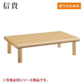 テーブル 信貴シリーズ ナチュラルクリヤ サイズ:W1200mm×D750mm×H330mm 脚部:ZON (折りたたみ式)【代引き不可】