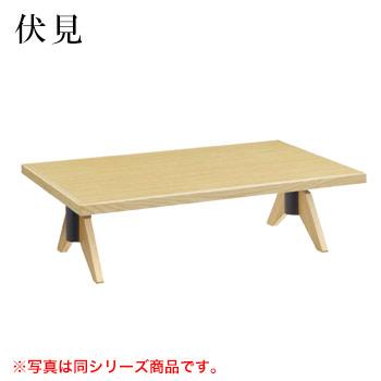 テーブル 伏見シリーズ ナチュラルクリヤ サイズ:W1200mm×D750mm×H330mm 脚部:ZVI500N【代引き不可】