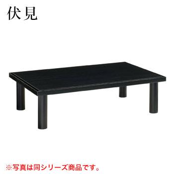 テーブル 伏見シリーズ ブラック サイズ:W1500mm×D750mm×H330mm 脚部:ZS【代引き不可】
