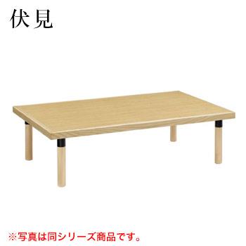 テーブル 伏見シリーズ ナチュラルクリヤ サイズ:W1500mm×D750mm×H330mm 脚部:ZAN【代引き不可】