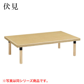 テーブル 伏見シリーズ ナチュラルクリヤ サイズ:W1200mm×D750mm×H330mm 脚部:ZAN【代引き不可】